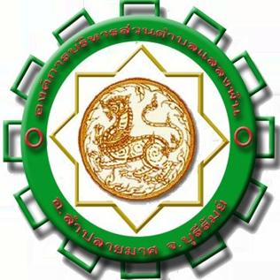 ประกาศองค์การบริหารส่วนตำบลแสลงพัน เรื่องการจัดตั้งศูนย์รับเรื่องร้องเรียน/ร้องทุกข์ ประจำปีพ.ศ.2564